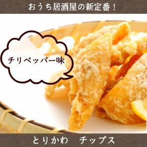 送料無料 とりかわチップス チリペッパー味 40g×2