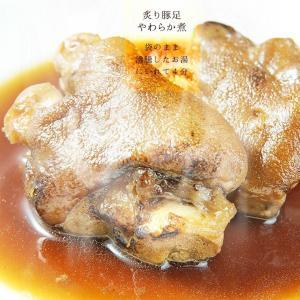 おつまみ  とろとろとんそくのしょうゆ煮込み 半割り×3セット 送料無料 豚足 ポイント消化