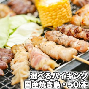 焼き鳥バイキング50本セット バーベキュー 焼肉 応援 九州産若鶏 肉 冷凍