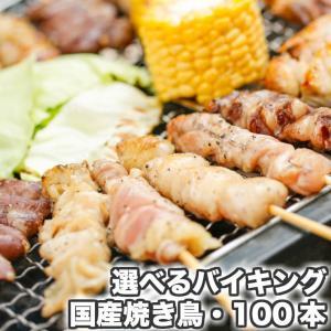 焼き鳥バイキング100本セット バーベキュー 焼肉 応援 九州産若鶏 肉 冷凍