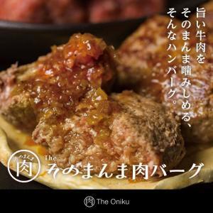 牛100%ハンバーグ The Oniku ザ・お肉  そのまんま肉バーグ 180g×3個 冷凍 お取...