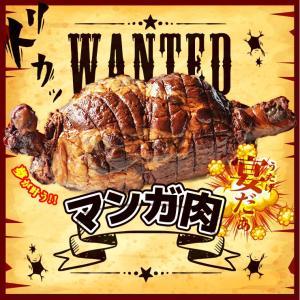 マンガ肉 小  憧れの骨付き肉!アニメ・漫画のあの肉を再現。安心の国産豚肉300g使用。大人1、2人前。 冷凍