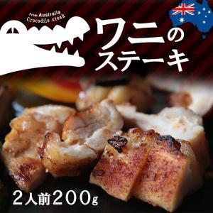 ワニ肉 ワニのステーキ 2人前 200g オーストラリア産  冷凍 お取り寄せ 人気には訳あり 食品 グルメ ギフト