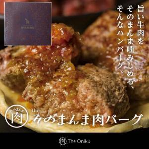 お歳暮 ギフト 肉 おつまみ  食べ物 おつまみ The Oniku [ ザ・お肉 ] そのまんま肉...