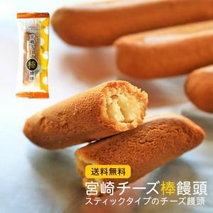 宮崎銘菓のチース饅頭はバター風味の生地でオーストラリア産のクリームチーズを包みました。チーズの舌触り...