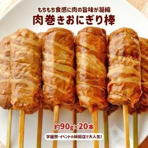 肉巻きおにぎり棒 肉巻きおにぎり串 国内製造 バーベキュー BBQ 肉 セット 焼肉セット メガ盛り...
