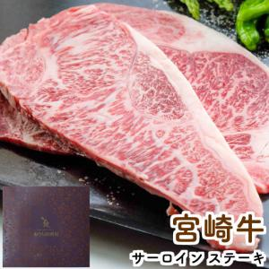 お歳暮 ギフト 高級 宮崎牛肉 宮崎牛 サーロインステーキ ビーフステーキ ステーキ肉 200g×2...