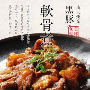 南九州産の黒豚を使用しやわらか軟骨の食感がたまらない軟骨煮。