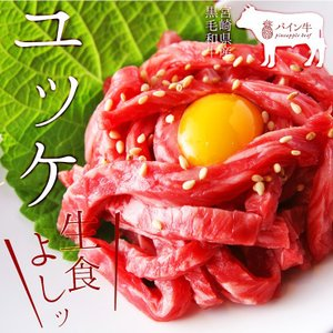 新鮮な宮崎県産黒毛和牛パイン牛を使用した牛ユッケ。 数十種類の試作品の中から選ばれたユッケタレは、美...