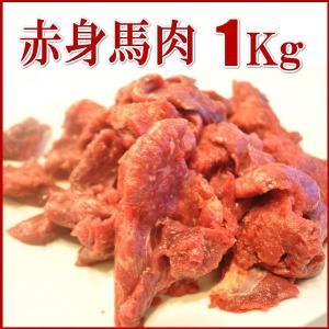 【赤身1Kg】カナダ産【カタマリ】馬肉切り落とし 1Kg|meat-gen