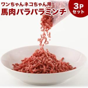 【3Pセット】馬肉パラパラミンチ 1.5kg(500g×3Pセット) ※冷凍バラ凍結です ペット用馬肉 (生馬肉) ※同梱包は合計10kgまでです。|meat-gen