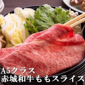 A5クラス 赤城和牛ももスライス 500g/黒毛和牛 A5クラス 薄切り /上等なすき焼きやしゃぶしゃぶに meat-gen