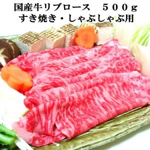 【500g】国産牛リブローススライス/すき焼き/しゃぶしゃぶ/国産牛/リブロース meat-gen