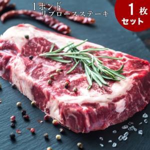 【1枚セット 送料無料】1ポンドステーキ 米国産 リブアイロース(ステーキ用)リブアイロース リブアイロール/ステーキ/牛肉/ステーキ肉|meat-gen