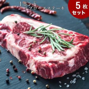 【5枚セット 送料無料】1ポンドステーキ 米国産 リブアイロース(ステーキ用)リブアイロース リブアイロール/ステーキ/牛肉/ステーキ肉|meat-gen