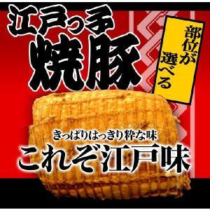 送料無料 江戸っ子焼豚1本350g 【2種類よりお選びください】|meat-gen