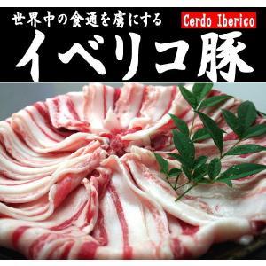イベリコ豚(バラ肉)しゃぶしゃぶ 500g|meat-gen