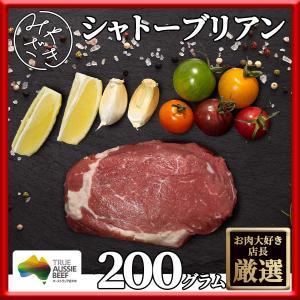 1043 シャトーブリアン (ヒレ) 赤身 ステーキ ロンググレイン オーストラリア 200g 冷凍...