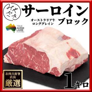 飲食店 業務用 サーロイン ブロック ステーキ 焼肉 ローストビーフ オージービーフ 1キログラム ...