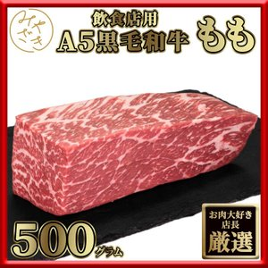 飲食店 業務用 A5ランク BMS10以上 黒毛和牛 内もも 500グラム ブロック 塊 柵 冷凍 ...