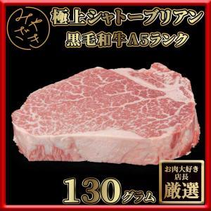 1050 シャトーブリアン ステーキ A5等級 黒毛和牛 130g 赤身 牛肉 冷凍 #元気いただき...
