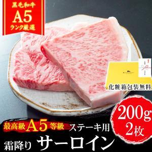 牛肉 肉 A5ランク 和牛 サーロイン ステーキ 200g×2枚 ギフト 敬老の日 A5等級 高級 ステーキ肉 黒毛和牛 国産 内祝い お誕生日 化粧箱対応|meat-tamaya