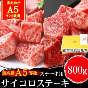 『A5ランク 牛肉 和牛 サイコロ ステーキ 800g(400g×2)』 訳あり 国産黒毛和牛 ステーキ肉 切り落とし 端っこ ギフトにも