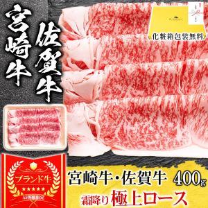 牛肉 肉 A5ランク 和牛 リブロース すき焼き肉 400g ギフト 敬老の日 A5等級 高級 しゃぶしゃぶも 黒毛和牛 国産 内祝い お誕生日 化粧箱対応|meat-tamaya