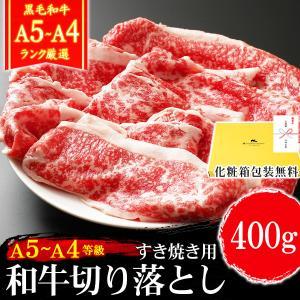 遅れてごめんね敬老の日 ギフトに 肉 牛肉 A4〜A5ランク 黒毛和牛 切り落とし すき焼き 焼きしゃぶ 400g 訳あり 国産 A4〜A5等級 すきやき ギフトにも