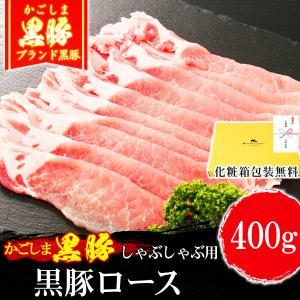 豚肉 かごしま黒豚 腰ロース しゃぶしゃぶ肉 400g ギフト 敬老の日 国産 ブランド 六白 黒豚 内祝い お誕生日 化粧箱対応|meat-tamaya