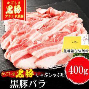 豚肉 かごしま黒豚 バラ しゃぶしゃぶ肉 400g ギフト 敬老の日 豚バラ 国産 ブランド 六白 黒豚 内祝い お誕生日 化粧箱対応|meat-tamaya