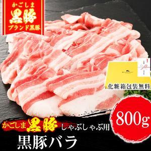 豚肉 かごしま黒豚 バラ しゃぶしゃぶ肉 800g ギフト 敬老の日 400g×2 豚バラ 国産 ブランド 六白 黒豚 内祝い お誕生日 化粧箱対応|meat-tamaya