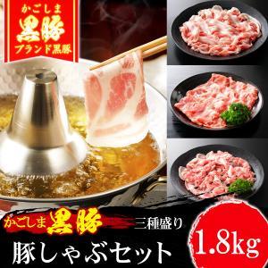 豚肉 かごしま黒豚 しゃぶしゃぶ セット 1.6kg ロース 豚バラ もも切り落とし 国産 ブランド...