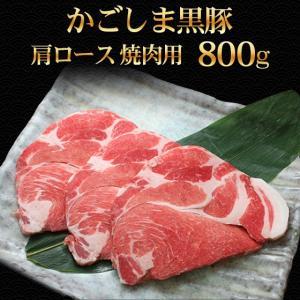 豚肉 かごしま黒豚 肩ロース 焼肉 800g 400g×2 ギフト 敬老の日 国産 ブランド 六白 黒豚 バーベキュー BBQ 内祝い お誕生日 化粧箱対応|meat-tamaya