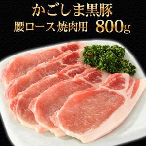 豚肉 かごしま黒豚 腰ロース 焼肉 800g 400g×2 ギフト 敬老の日 国産 ブランド 六白 黒豚 バーベキュー BBQ 内祝い お誕生日 化粧箱対応|meat-tamaya