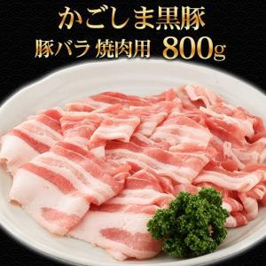 豚肉 かごしま黒豚 バラ 焼肉 800g 400g×2 ギフト 敬老の日 豚バラ 国産 ブランド 六白 黒豚 バーベキュー BBQ 内祝い お誕生日 化粧箱対応|meat-tamaya