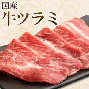 国産 牛 ツラミ スライス 200g つらみ ほほ肉 ホホ肉 ホルモン 焼き肉 焼肉 バーベキュー BBQ もつ鍋 モツ鍋|meat-tamaya