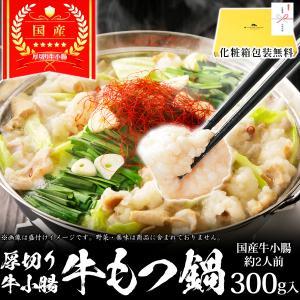 博多もつ鍋 Mセット (国産牛もつ300g) ギフト 敬老の日 ホルモン鍋 内祝い お誕生日 化粧箱対応|meat-tamaya