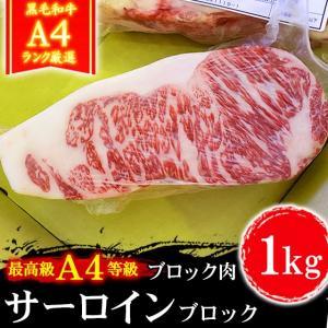 牛肉 肉 A4ランク 和牛 サーロイン ブロック 1kg 業務用 高級 ステーキ肉 黒毛和牛 国産 内祝い お誕生日の画像