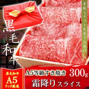 風呂敷 ギフト 肉 牛肉 A5ランク 和牛 もも すき焼き肉 300g A5等級 しゃぶしゃぶも 黒毛和牛 内祝い お誕生日|meat-tamaya