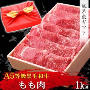 風呂敷 ギフト 肉 牛肉 A5ランク 和牛 もも すき焼き肉 1kg A5等級 しゃぶしゃぶも 黒毛和牛 内祝い お誕生日|meat-tamaya