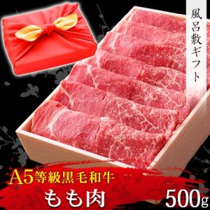 風呂敷 ギフト 肉 牛肉 A5ランク 和牛 もも すき焼き肉 500g A5等級 しゃぶしゃぶも 黒毛和牛 内祝い お誕生日|meat-tamaya