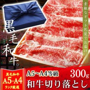 風呂敷 ギフト 牛肉 肉 A4 〜 A5ランク 和牛 切り落とし すき焼き肉 300g A4〜A5等級 高級 しゃぶしゃぶも 黒毛和牛 内祝い お誕生日 敬老の日|meat-tamaya