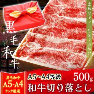 風呂敷 ギフト 肉 牛肉 A4 〜 A5ランク 和牛 切り落とし すき焼き肉 500g A4〜A5等...