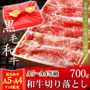 風呂敷 ギフト 『A4/A5ランク 牛肉 和牛 切り落としギフト 700g』 訳あり 国産黒毛和牛 すき焼き すきやき