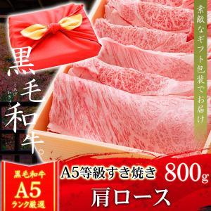 風呂敷 ギフト 肉 牛肉 A5ランク 和牛 肩ロース すき焼き肉 800g クラシタ A5等級 しゃぶしゃぶも 黒毛和牛 内祝い お誕生日|meat-tamaya