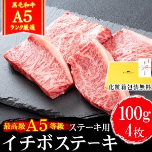 牛肉 肉 A5ランク 和牛 プレミアムもも ミニステーキ 100g×4枚 ギフト 敬老の日 A5等級 ステーキ肉 霜降り 赤身 黒毛和牛 国産 内祝い お誕生日 化粧箱対応|meat-tamaya