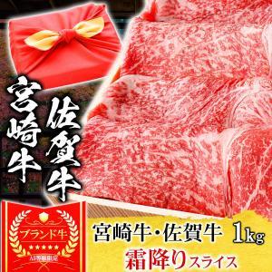 風呂敷 ギフト 牛肉 肉 宮崎牛 A5ランク 霜降りスライス すき焼き肉 1kg A5等級 高級 和牛 黒毛和牛 国産 内祝い お誕生日 敬老の日|meat-tamaya