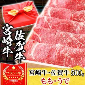 風呂敷 ギフト 牛肉 肉 宮崎牛 A5ランク もも すき焼き肉 500g A5等級 高級 しゃぶしゃぶも 和牛 黒毛和牛 国産 内祝い お誕生日 敬老の日|meat-tamaya