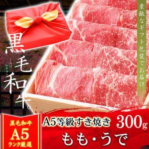 風呂敷 ギフト 御中元 牛肉 A5等級 黒毛和牛 もも すき焼き 肉 300g 和牛 高級 すき焼き...